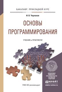 Основы программирования. Учебник и практикум, И. В. Черпаков