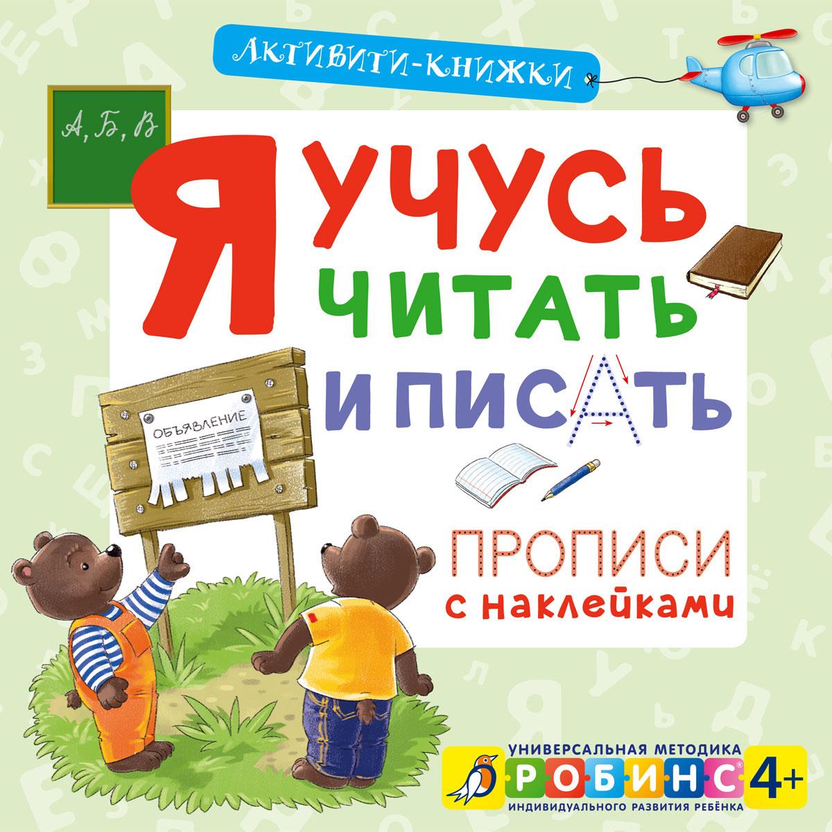 Я учусь читать и писать (+ наклейки), Е. А. Писарева