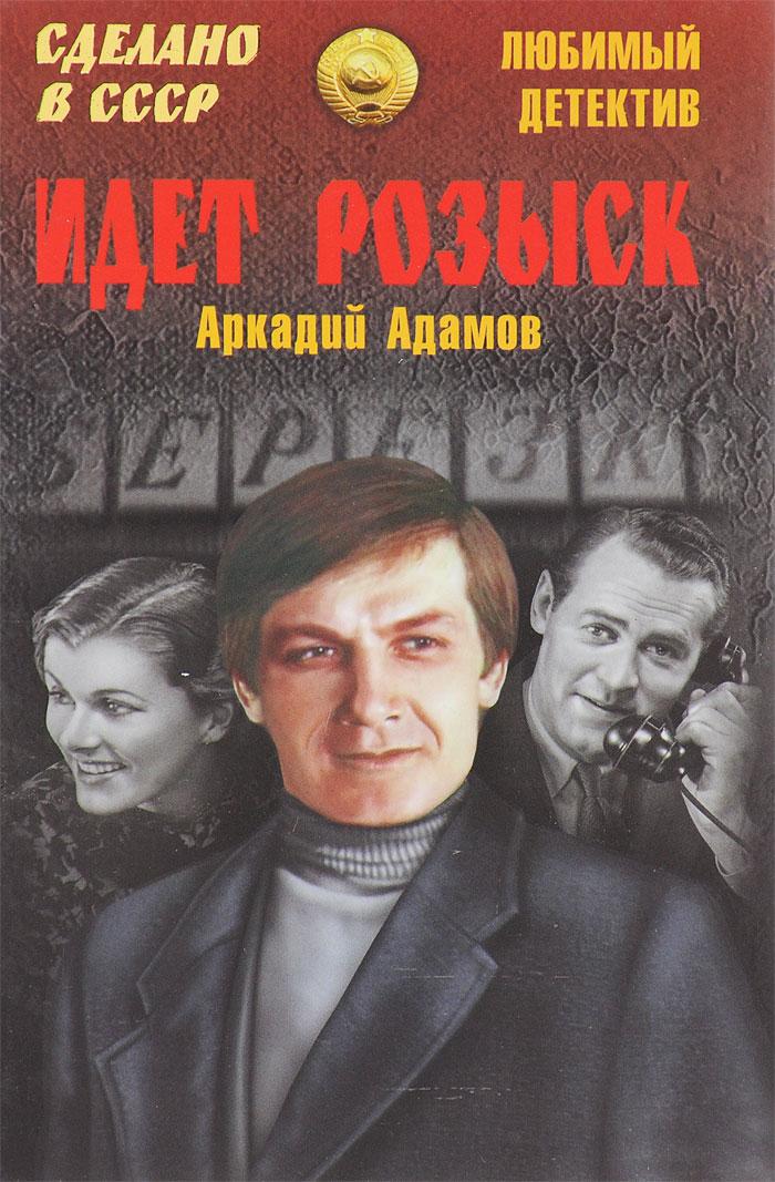 Идет Розыск, Аркадий Адамов