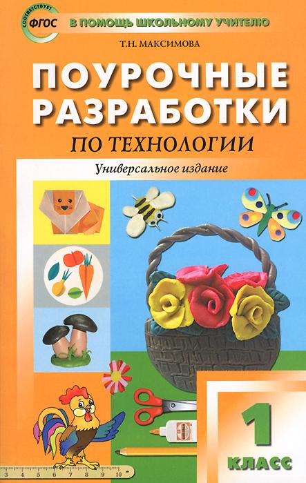 Поурочные разработки по технологии. 1 класс, Т. Н. Максимова