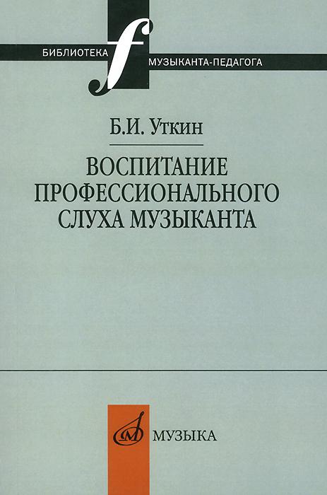 Воспитание профессионального слуха музыканта, Б. И. Уткин