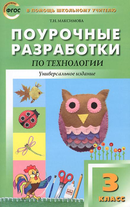 Поурочные разработки по технологии. 3 класс, Т. Н. Максимова