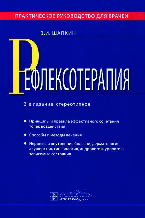 Рефлексотерапия. Практическое руководство для врачей, В. И. Шапкин