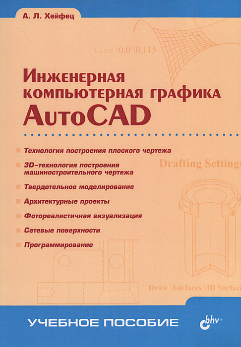 Инженерная компьютерная графика. AutoCAD. Учебное пособие, А. Л. Хейфец