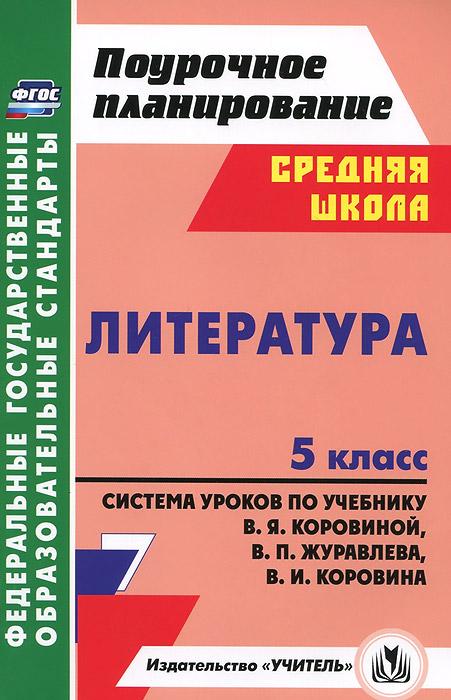Литература. 5 класс. Система уроков по учебнику В. Я. Коровиной, В. П. Журавлева, В. И. Коровина,