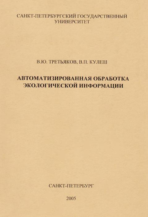 Автоматизированная обработка экологической информации. Учебное пособие, В. Ю. Третьяков, В. П. Кулеш