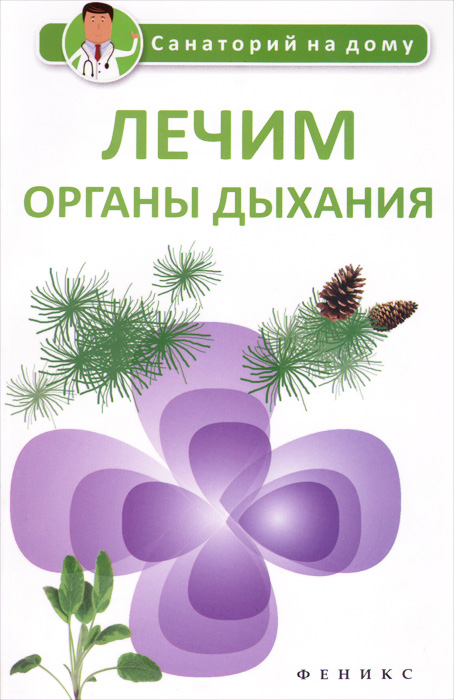 Лечим органы дыхания, Г. К. Сергеева