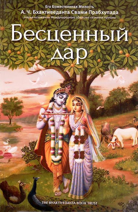 Бесценный дар, А. Ч. Бхактиведанта Свами Прабхупада