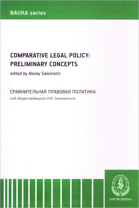 Comparative Legal Policy: Preliminary Concepts / Сравнительная правовая политика,