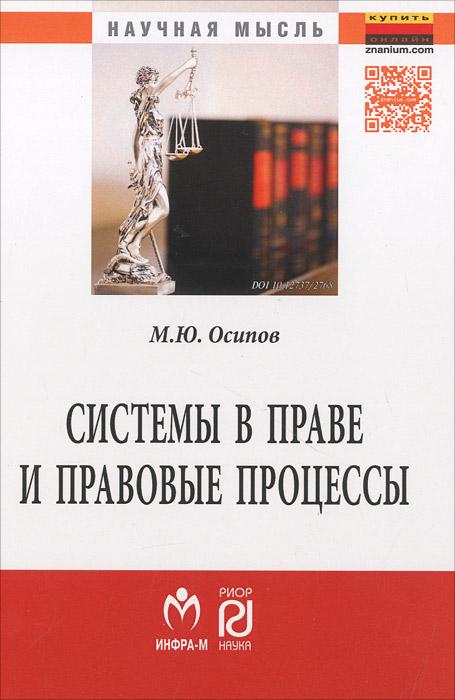 Системы в праве и правовые процессы, М. Ю. Осипов
