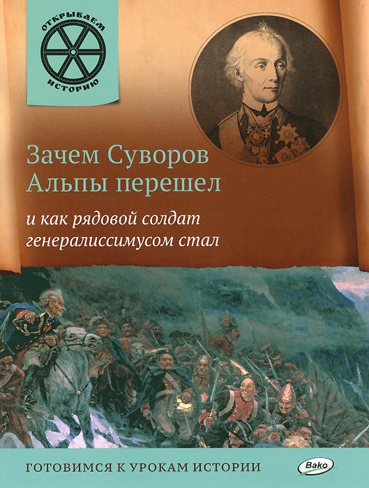 Зачем Суворов Альпы перешел и как рядовой солдат генералиссимусом стал, В. В. Владимиров