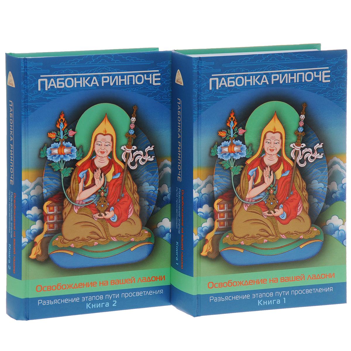 Освобождение на вашей ладони (комплект из 2 книг), Пабонка Ринпоче