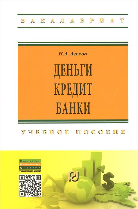 Деньги, кредит, банки. Учебное пособие, Н. А. Агеева