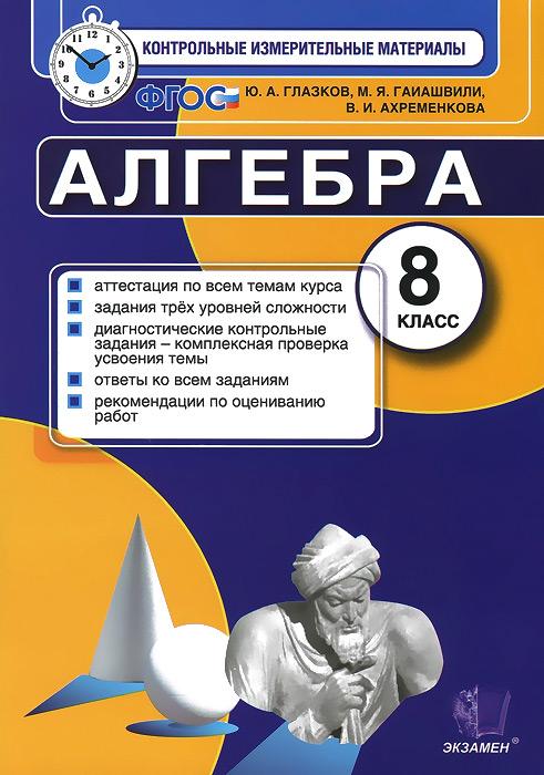 Алгебра. 8 класс. Контрольные измерительные материалы, Ю. А. Глазков, М. Я. Гаиашвили, В. И. Ахременкова