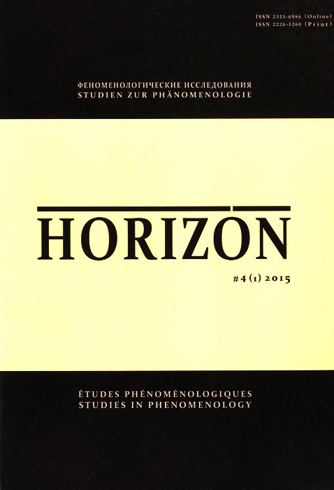 Horizon. Феноменологические исследования. Том 4(1), 2015,