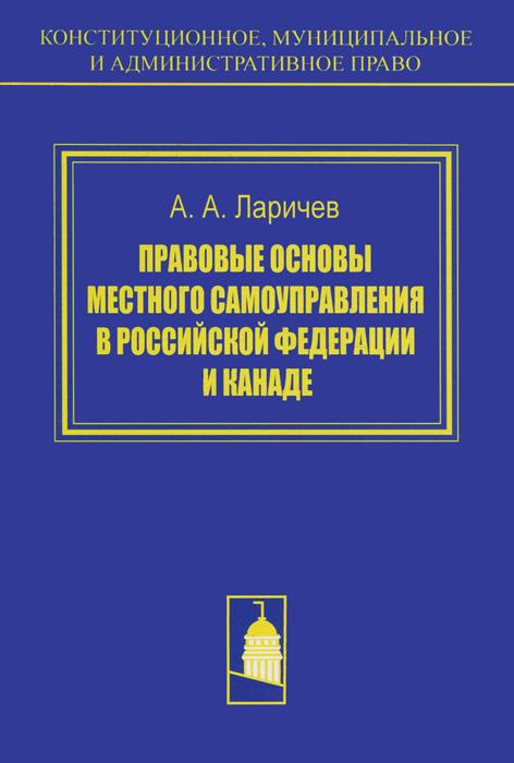 Правовые основы местного самоуправления в Российской Федерации и Канаде, А. А. Ларичев