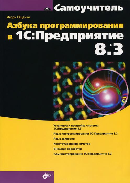 Азбука программирования в 1С:Предприятие 8.3, Игорь Ощенко