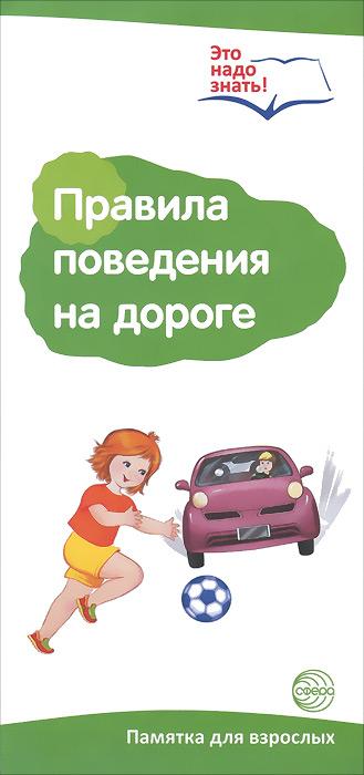 Правила поведения на дороге. Памятка для взрослых, Т. В. Цветкова