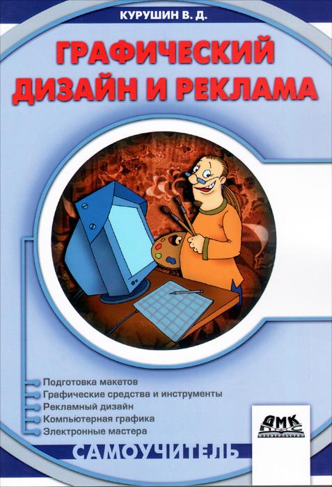 Графический дизайн и реклама, В. Д. Курушин