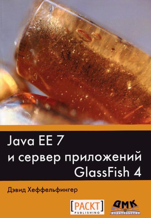 Java EE 7 и сервер приложений GlassFish 4, Дэвид Хеффельфингер