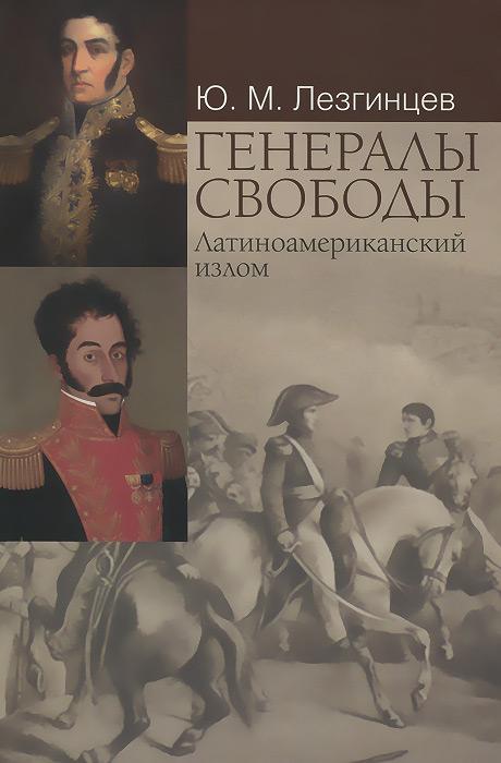 Генералы свободы. Латиноамериканский излом, Ю. М. Лезгинцев