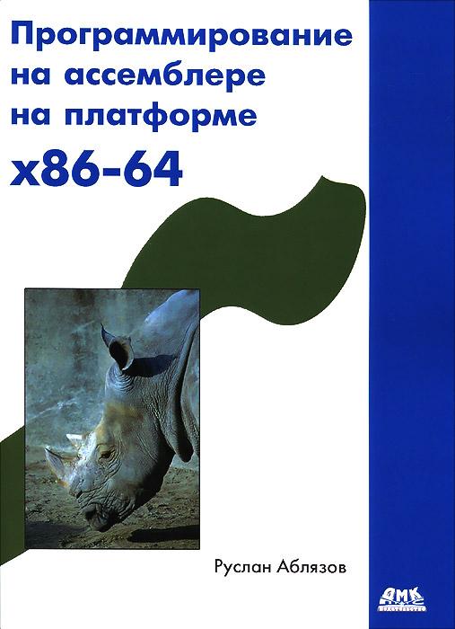 Программирование на ассемблере на платформе x86-64, Руслан Аблязов