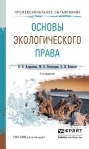 Основы экологического права. Учебное пособие, Н. И. Хлуденева, М. В. Пономарев, Н. В. Кичигин