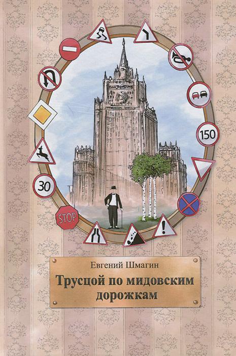 Трусцой по мидовским дорожкам, Евгений Шмагин
