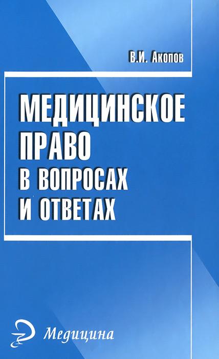 Медицинское право в вопросах и ответах, В. И. Акопов