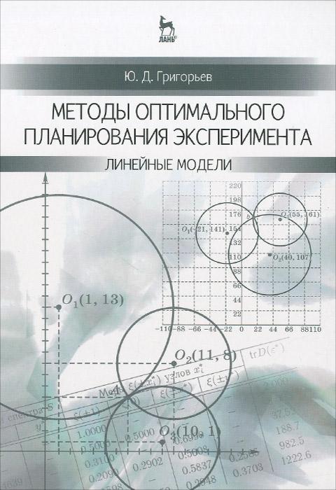 Методы оптимального планирования эксперимента. Линейные модели. Учебное пособие, Ю. Д. Григорьев