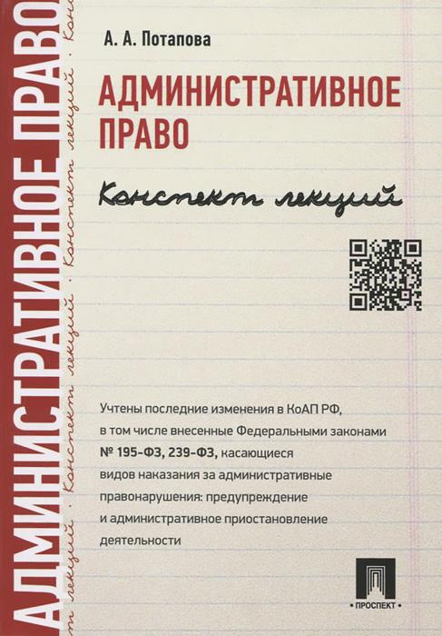 Административное право. Конспект лекций, А. А. Потапова