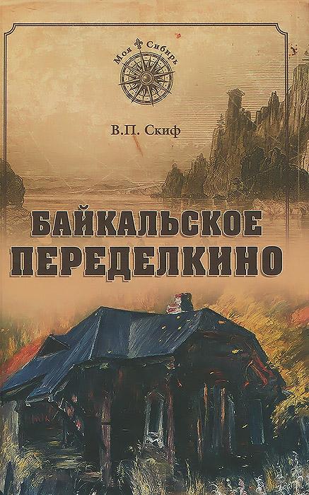 Байкальское Переделкино, В. П. Скиф