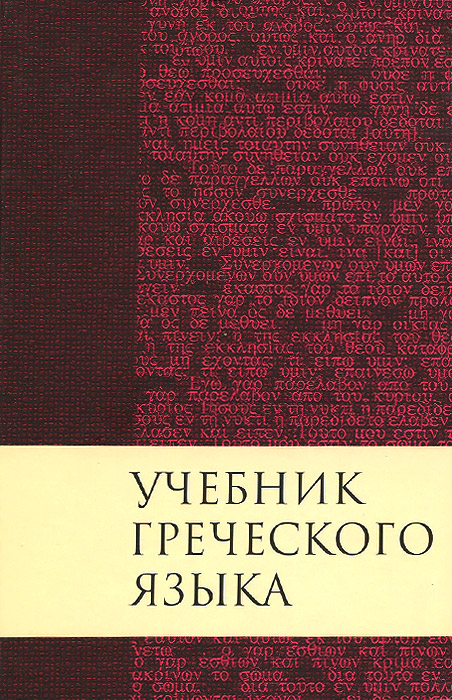 Учебник греческого языка, Дж. Грешем Мичен