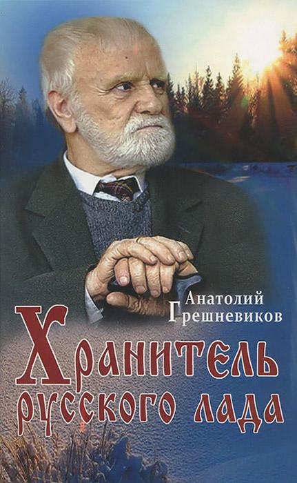 Хранитель русского лада, Анатолий Грешневиков