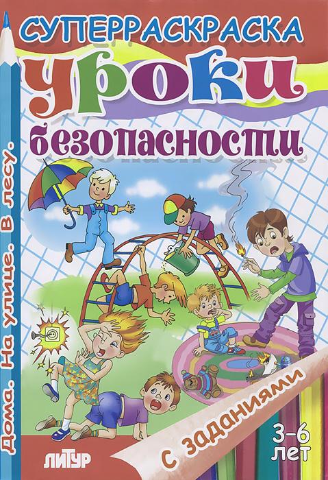 Уроки безопасности. Раскраска, Е. Панасова, М. Манакова