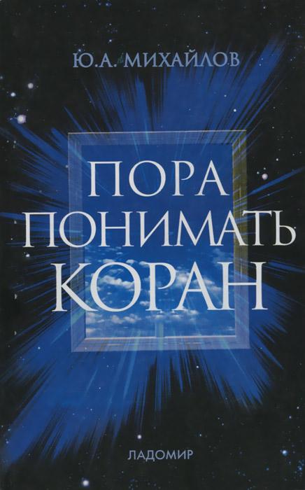 Пора понимать Коран, Ю. А. Михайлов