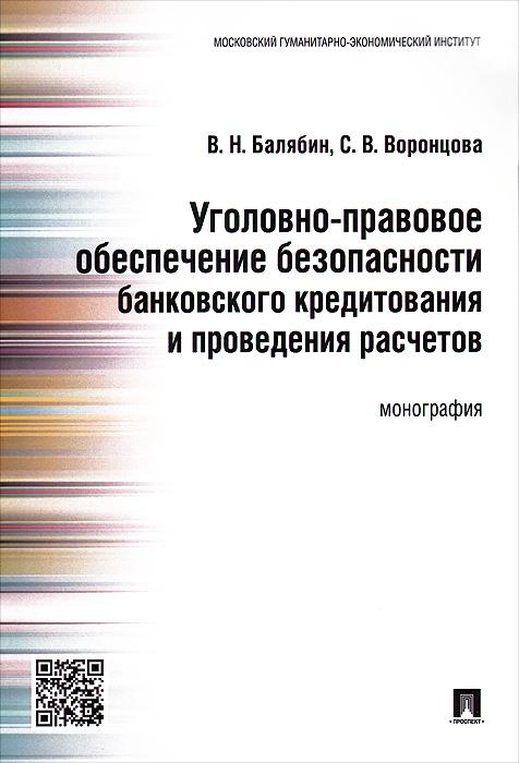 Уголовно-правовое обеспечение безопасности банковского кредитования и проведения расчетов, В. Н. Балябин, С. В. Воронцова