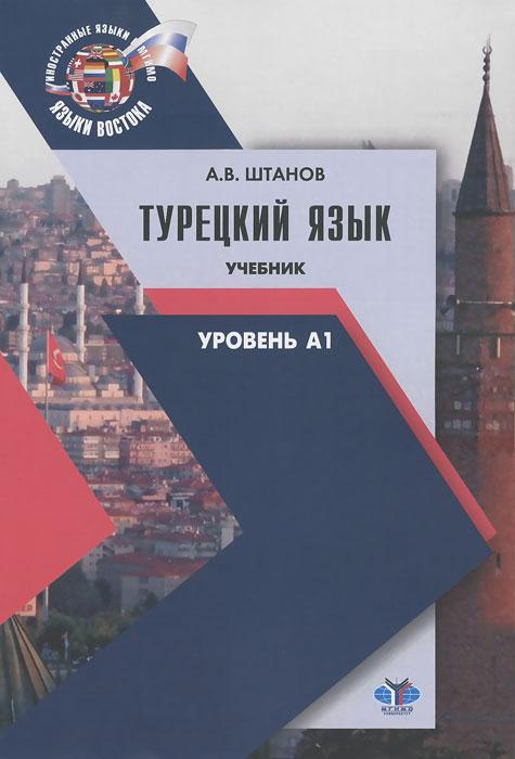 Турецкий язык. Уровень А1. Учебник, А. В. Штанов