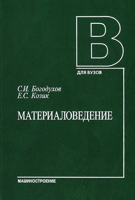 Материаловедение. Учебник, С. И. Богодухов, Е. С. Козик