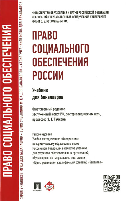 Право социального обеспечения России. Учебник для бакалавров, Э. Г. Тучкова