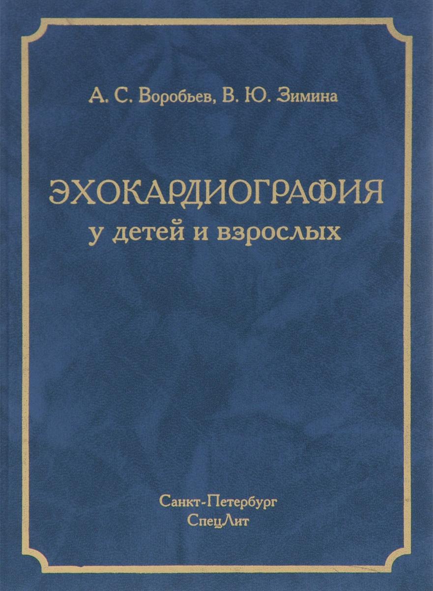 Эхокардиография у детей и взрослых, А. С. Воробьев, В. Ю. Зимина
