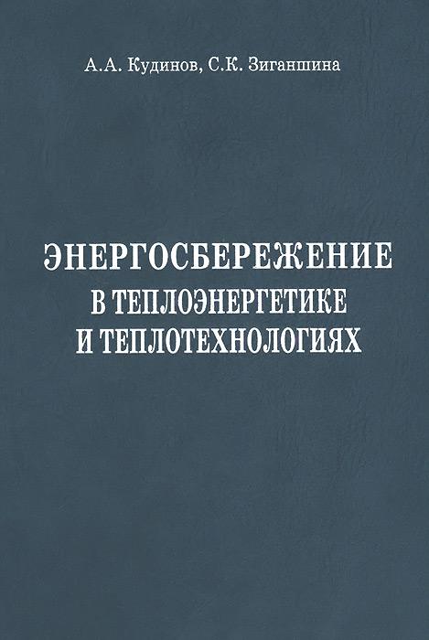 Энергосбережение в теплоэнергетике и теплотехнологиях, А. А. Кудинов, С. К. Зиганшина