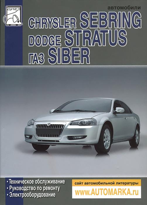 Автомобили Chrysler Sebring, Dodge Stratus, ГАЗ Siber. Техническое обслуживание и ремонт, М. П. Сизов, Д. И. Евсеев