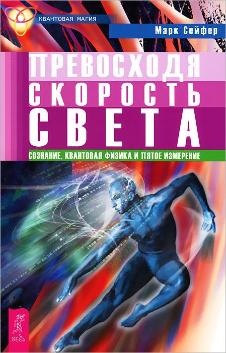 Астрофизика. Одухотворенная Вселенная. Превосходя скорость света (комплект из 3 книг), Говард Смит, Фред Алан Вольф, Марк Сейфер