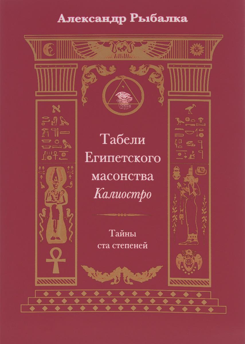 Табели Египетского масонства Калиостро. Тайны ста степеней, Александр Рыбалка
