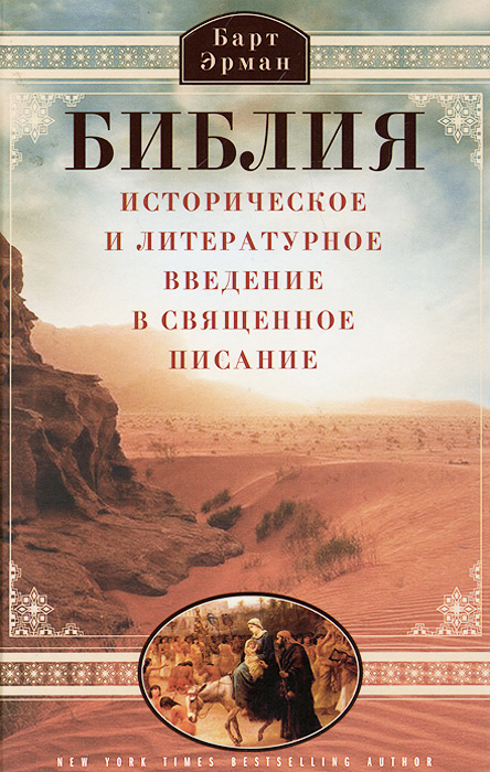 Библия. Историческое и литературное введение в Священное Писание, Барт Эрман