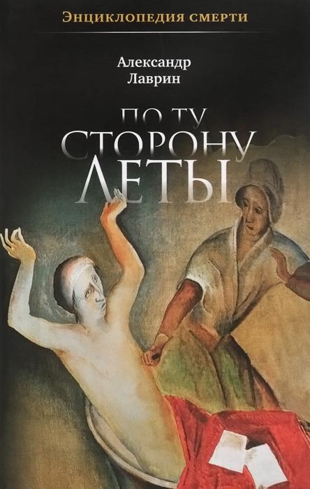 По ту сторону Леты. Энциклопедия смерти, Александр Лаврин