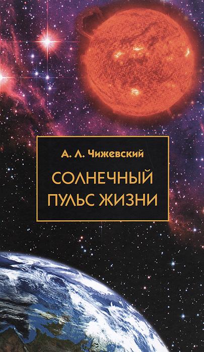 Солнечный пульс жизни, А. Л. Чижевский
