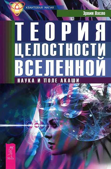 Астрофизика и каббала. Альтернативная наука. Теория целостности Вселенной (комплект из 3 книг), Говард Смит, М. Саманта-Лафтон, Эрвин Ласло