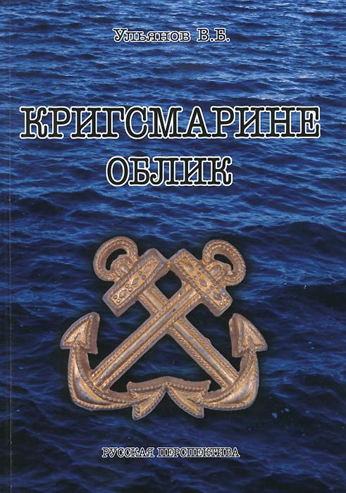 Кригсмарине. Облик, В. Б. Ульянов